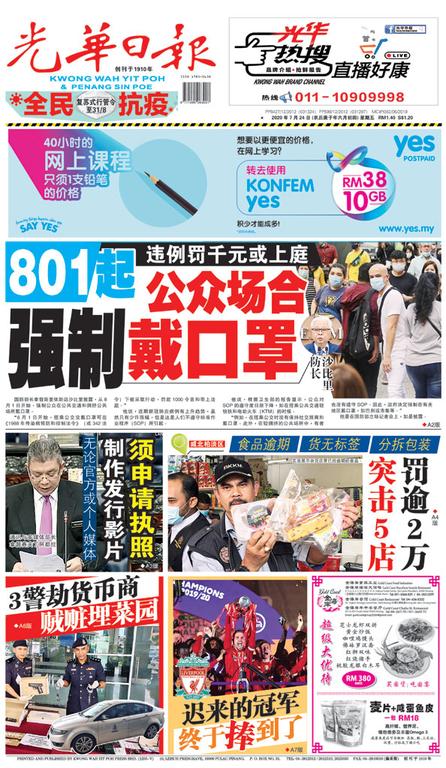 光華日報2020年07月24日