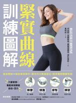 緊實曲線訓練圖解 健身教練× 解剖專家聯手,專攻四大難瘦部位,精準雕塑腰腹臀腿