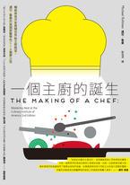 一個主廚的誕生:暢銷美食作家勇闖世界級主廚殿堂,邁可.魯曼的美國廚藝學校CIA圓夢