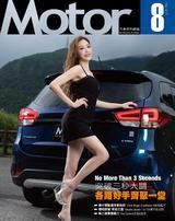 汽車百科雜誌 NO.417 /2020年8月號