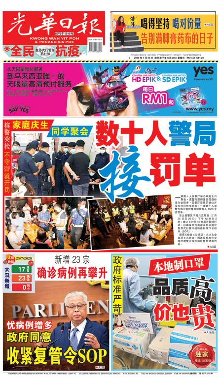 光華日報2020年07月26日