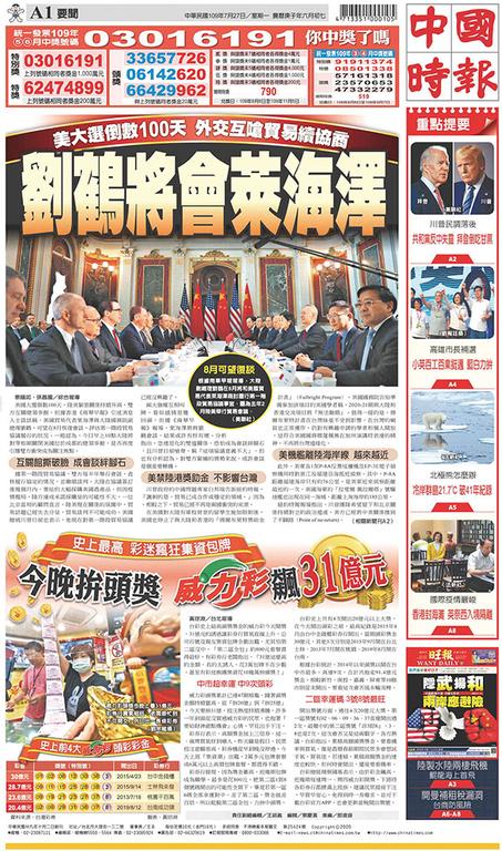 中國時報 2020年7月27日