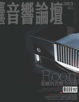 音響論壇電子雜誌 第383期 8月號