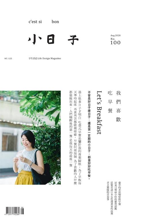 小日子享生活誌 NO.100