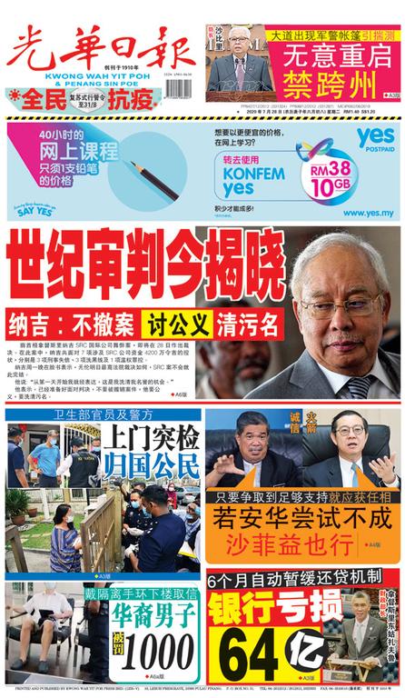光華日報2020年07月28日