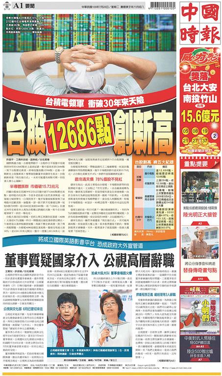中國時報 2020年7月28日