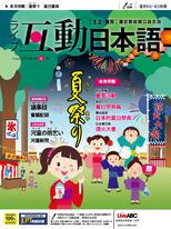互動日本語2020年8月號No.44