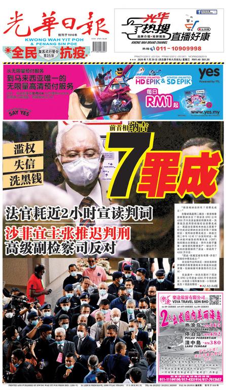 光華日報(晚报)2020年07月29日