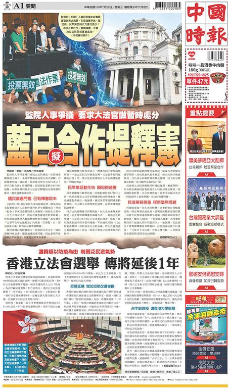 中國時報 2020年7月29日