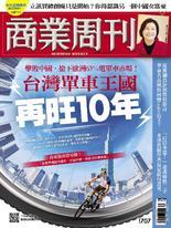 商業周刊 第1707期 台灣單車王國 再旺10年