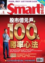 Smart智富月刊 2020年8月/264期