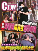 時報周刊+周刊王 2020/07/29 第2215期