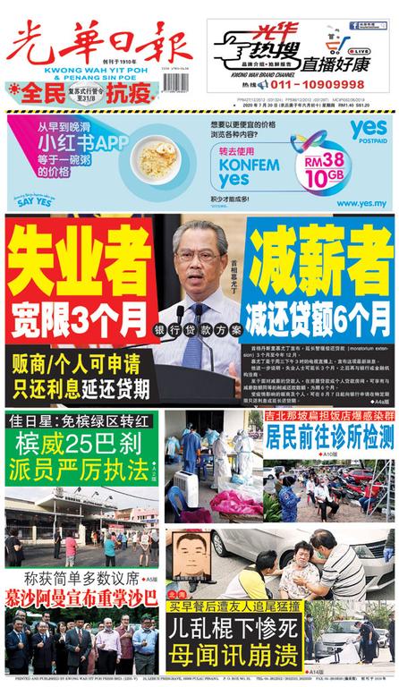 光華日報2020年07月30日