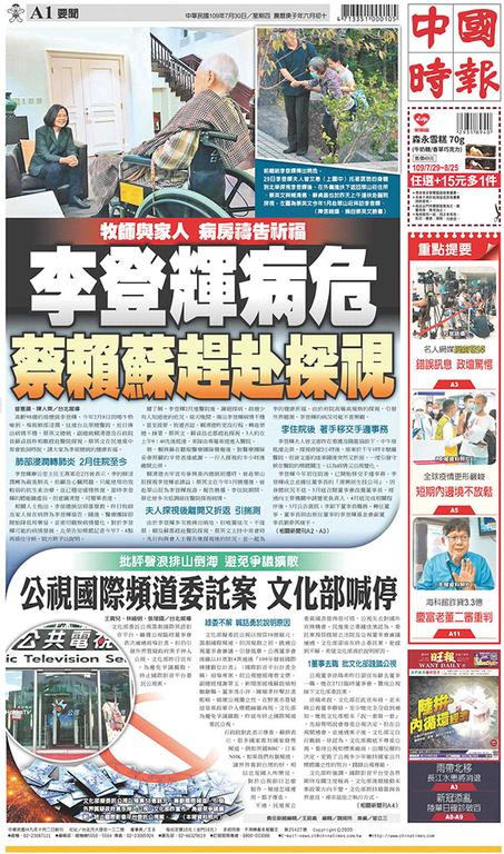 中國時報 2020年7月30日