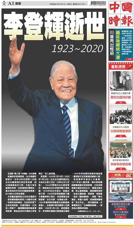 中國時報 2020年7月31日