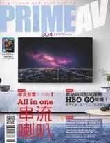 PRIME AV新視聽電子雜誌 第304期 8月號