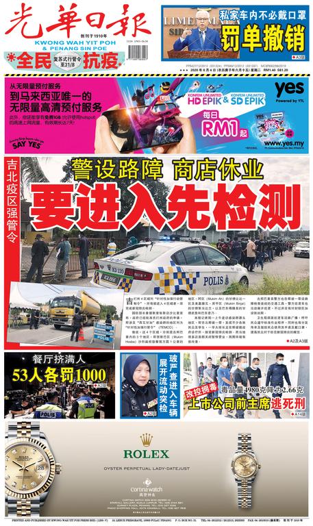 光華日報(晚报)2020年08月04日