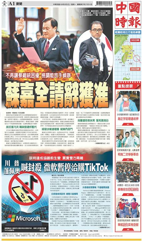 中國時報 2020年8月3日