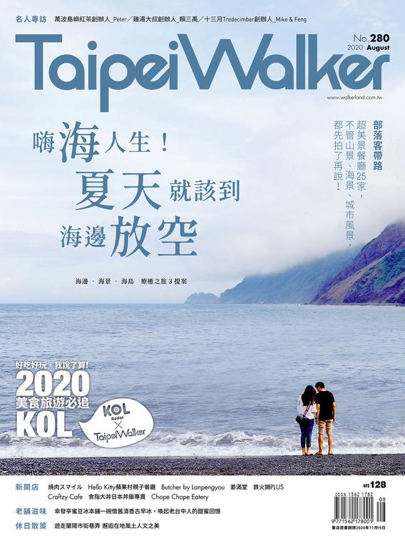 Taipei Walker Vol.280 2020年8月號
