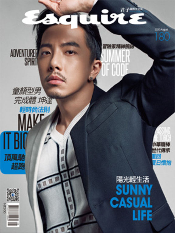 Esquire君子雜誌第180期8月號/2020