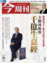 【今周刊】NO1233 千億生意經
