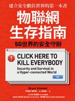 物聯網生存指南: 5G世界的安全守則