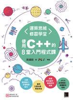 運算思維修習學堂:使用C++的8堂入門程式課