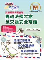 郵政法規大意及交通安全常識-T3D17