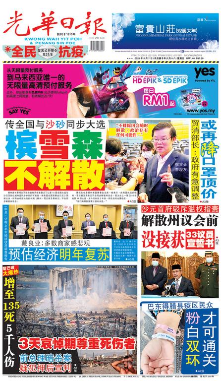 光華日報(晚报)2020年08月07日