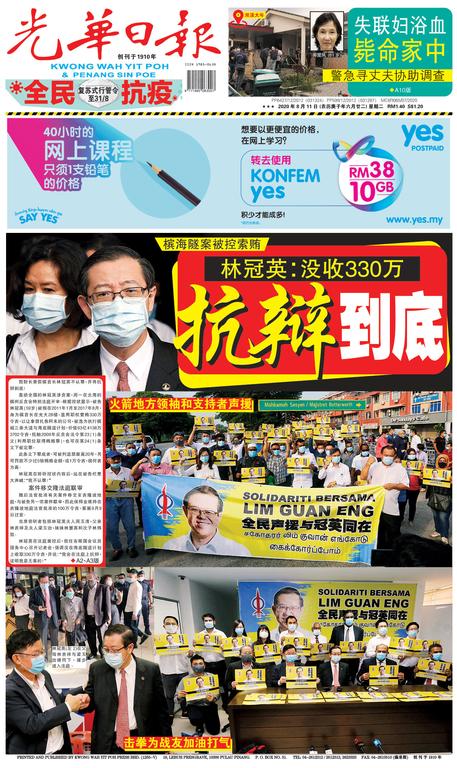 光華日報(晚报)2020年08月11日