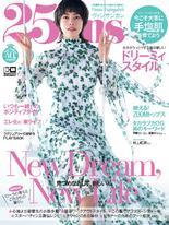 25ans 2020年9月號 【日文版】