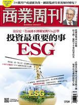 商業周刊 第1709期 投資最重要的事ESG