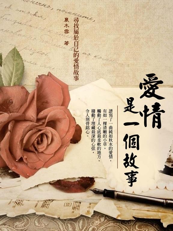 愛情是一個故事《尋找屬於自己的愛情故事》