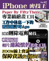 iPhone 密技王 Vol.57【專業級繪畫工具】