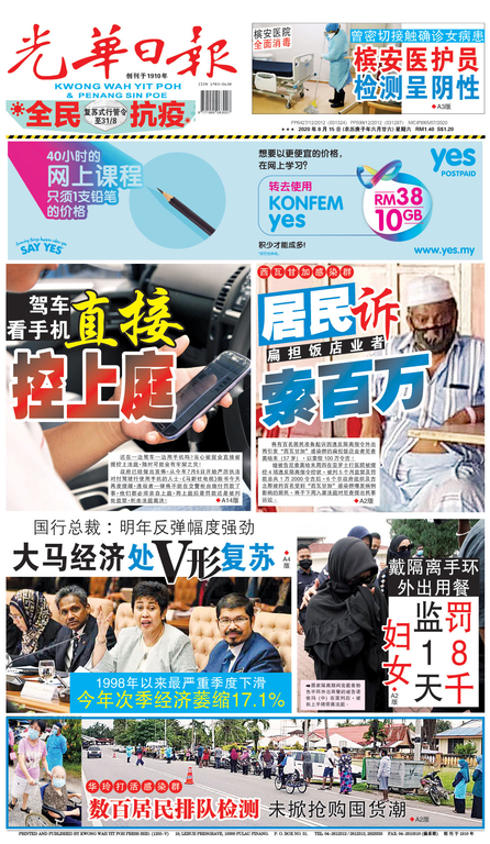光華日報(晚报)2020年08月15日