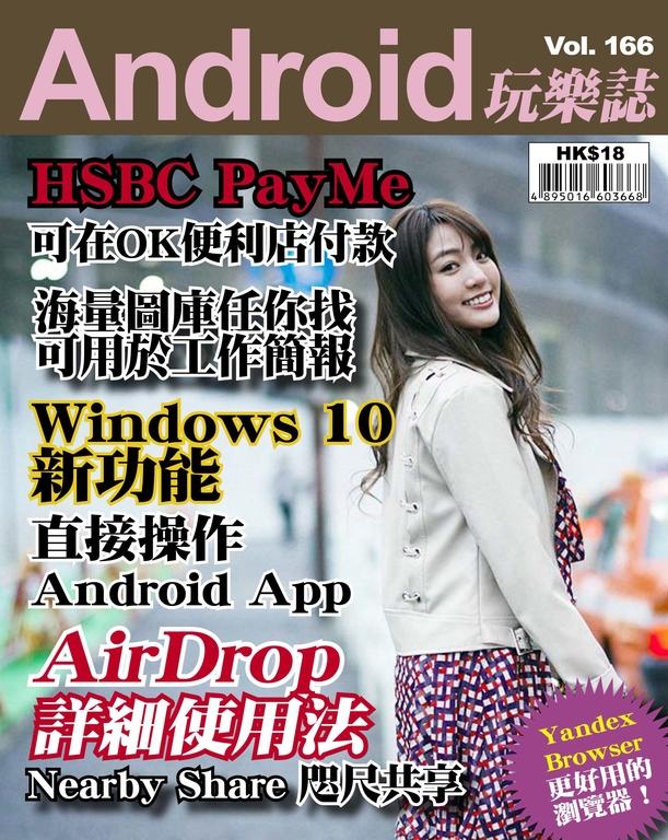 Android 玩樂誌 Vol.166【Android版AirDrop詳細使用方法】