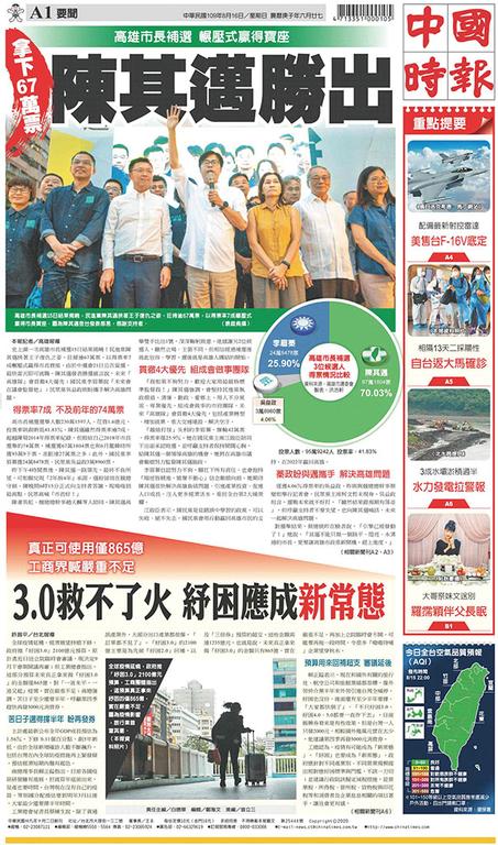 中國時報 2020年8月16日