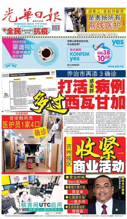 光華日報2020年08月18日