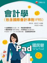 110年會計學(包含國際會計準則IFRS)