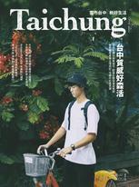 漾台中 8月號 (No.8)