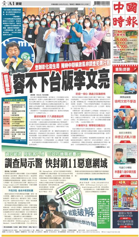 中國時報 2020年8月20日