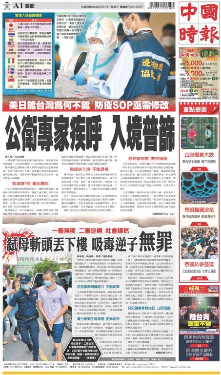 中國時報 2020年8月21日