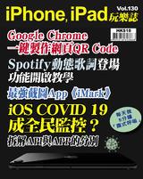 iPhone, iPad玩樂誌 #130【iOS COVID 19成全民監控?】