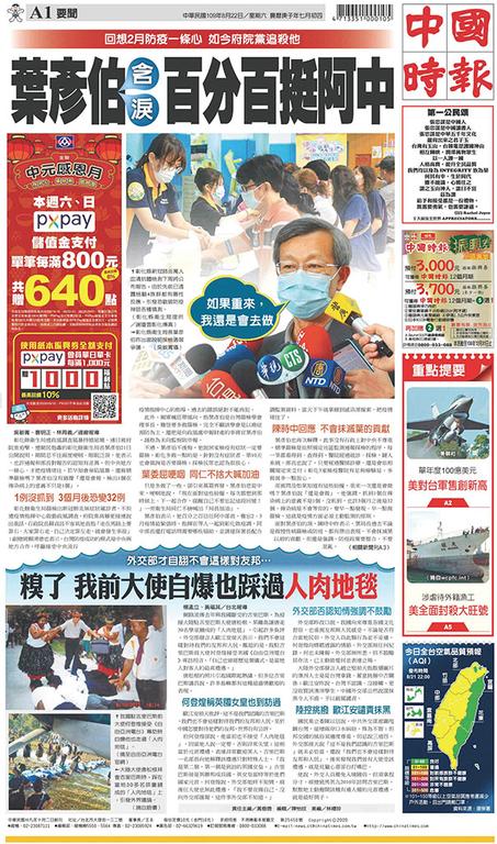 中國時報 2020年8月22日