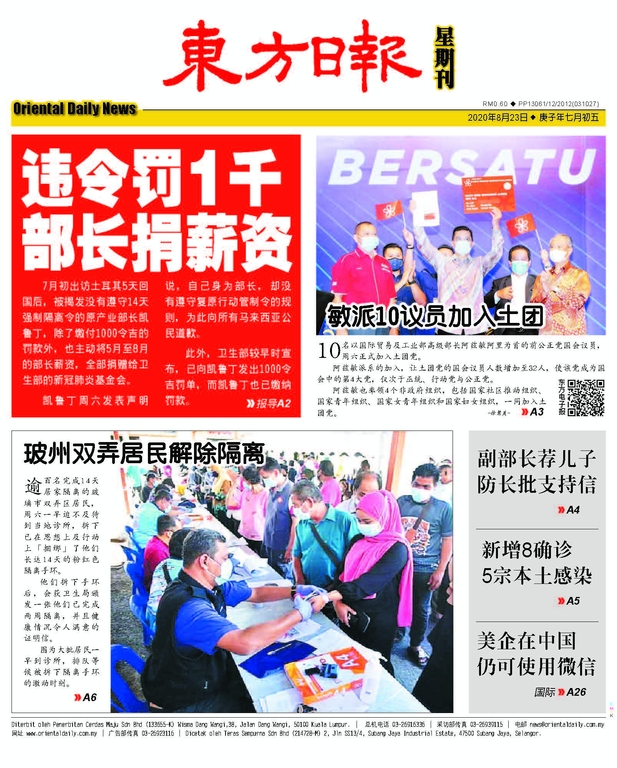 東方日報 2020年08月23日
