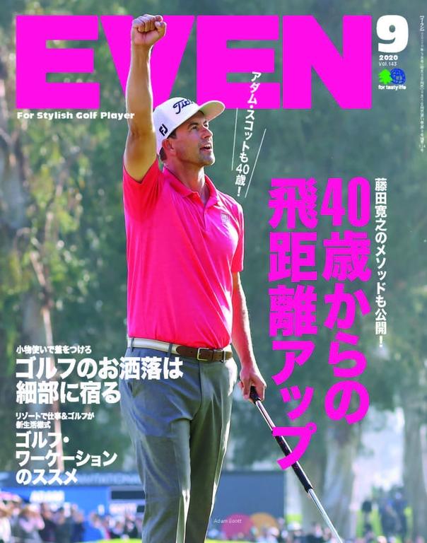 EVEN 2020年9月號 Vol.143【日文版】