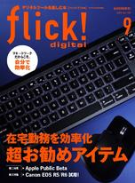 flick! 2020年9月號 Vol.107【日文版】