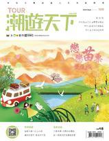 TOUR潮遊天下138期/2020年9月號