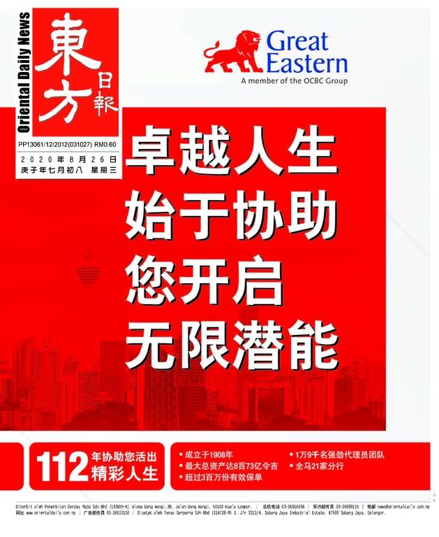東方日報 2020年08月26日
