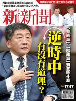 新新聞 2020/08/27 第1747期